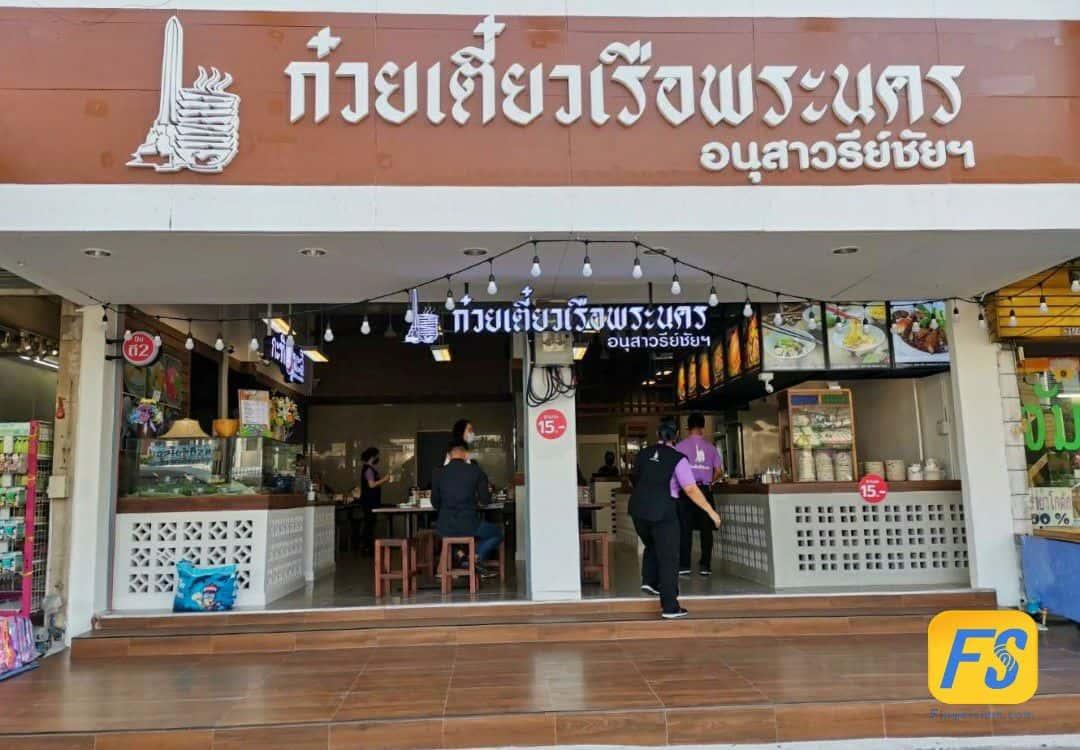 thai01fs1